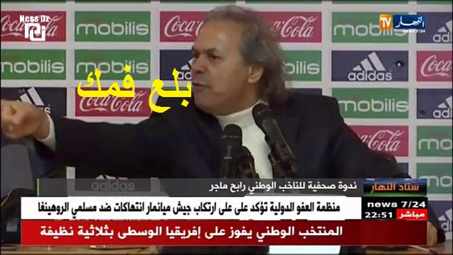 شاهد رابح ماجر يثور على صحفي الإذاعة الثالثة 14/11/2017