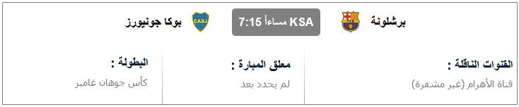 http://www.bushra.today/2018/03/yalla-shoot-2.html