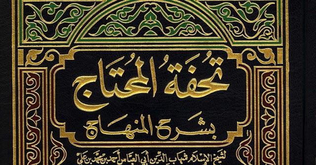 Mengenal Kitab Tuhfatul Muhtaj