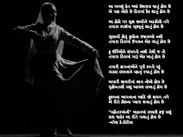 तमारा दिलमां मारूं एक खातुं होय छे Gujarati Gazal By Naresh K. Dodia