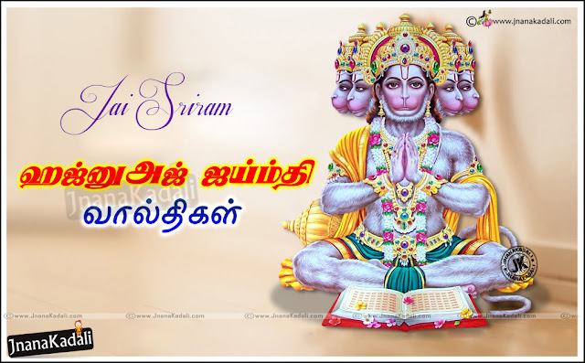 Here is a Happy Hanuman Jayanti Wishes Quotes with Hanuman Wallpapers in Tamil, Hanuman Jayanti Greetings in Tamil, Telugu Hanuman Jayanthi Wallpapers with Tamil Images, Top Famous Hanuman Jayanti Greetings for Family Members in Tamil, Tamil Hanuman Jayanti Nice Sayings online,Happy Hanuman Jayanti Wishes Quotes with Hanuman Wallpapers in Malayalam