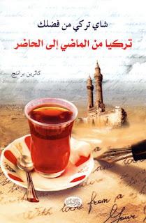 شاي تركي من فضلك - تركيا من الماضي الي الحاضر