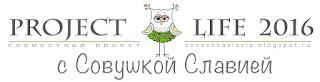 http://sovushkaslavia.blogspot.ru/2016/07/project-life-2016-wk-25-28.html