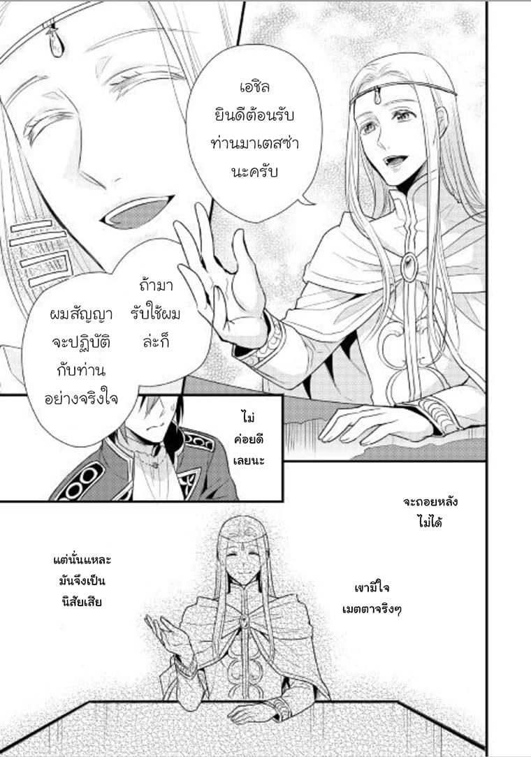 อ่านการ์ตูน Daites Ryou Koubouki ตอนที่ 8 หน้าที่ 21