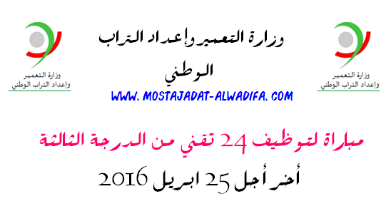 وزارة التعمير وإعداد التراب الوطني مباراة لتوظيف 24 تقني من الدرجة الثالثة أخر أجل 25 ابريل 2016