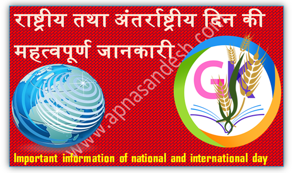 राष्ट्रीय तथा अंतर्राष्ट्रीय दिन की महत्वपूर्ण जानकारी - Important information of national and international day