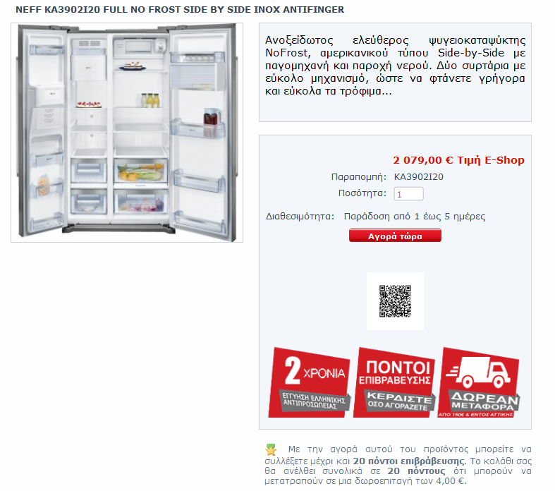 http://koukouzelis.com.gr/shop/el/ntoulapes-side-by-side/8706-neff-ka3902i20-full-no-frost-side-by-side-inox-antifinger.html
