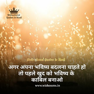 business motivational quotes in hindi, business motivational quotes hindi, motivational quotes in hindi for business, motivational quotes for business in hindi, business success quotes in hindi, business motivational quotes success in hindi, motivational quotes for mlm business in hindi, business motivation status hindi, motivational quotes for business success in hindi, motivational quotes in hindi for businessman, motivational thoughts in hindi for business, business inspirational quotes in hindi, motivational sms hindi business
