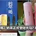 【纯粹喝】奶茶正式登陆大马7-Eleven!太棒了!