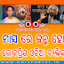 """Birthdays Of """"Famous Odia People"""" Born In May Month (Celebrities, Politician, Freedom Fighters)"""