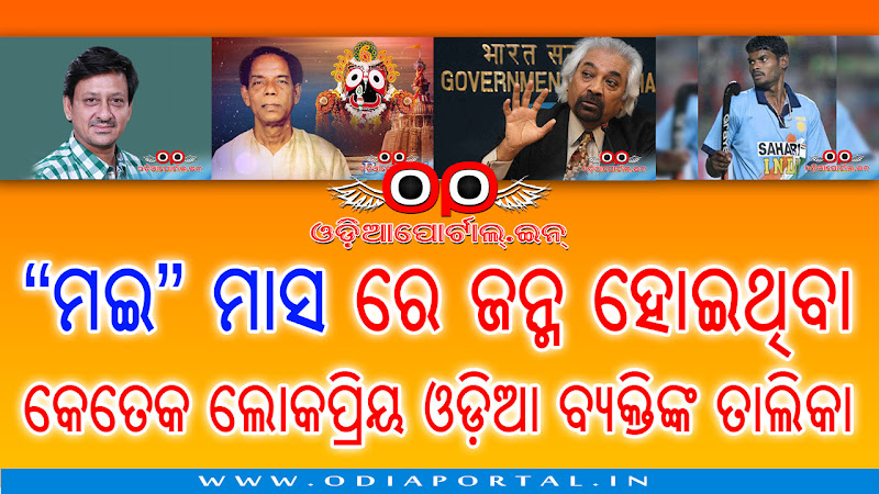 """The following is the list of """"Famous Odia People such as Politician, TV/Film Celebrities, Freedom Fighters, Journalists, etc"""" born in """"May Month"""". Bhikari Bal, Sam Pitroda, Sidhant Mohapatra, Ignance Tirkey, Papu Pam Pam, Aparajita Mohanty, Mahima Mishra"""