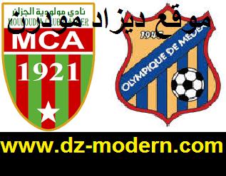 مباراة مولودية الجزائر أولمبي المدية اليوم match mca vs om today