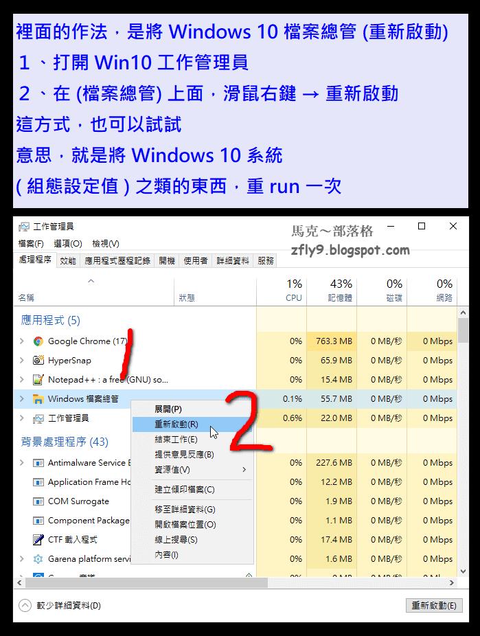 馬克: 解決 Windows 10 全螢幕模式 工作列 工具列 一直顯示卡在最上層,檔案總管 重新啟動