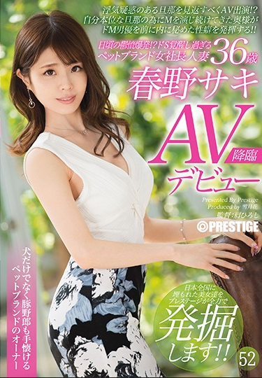 SGA-093 Explosion Of Daily Depression! Is It-Do S Awake Too Much Pet Brand Female President Married Woman Haruko Saki 36 Years Old AV Debut AV Appeared To Look Back On A Husband With Suspicion Of Cheating! Is It-The