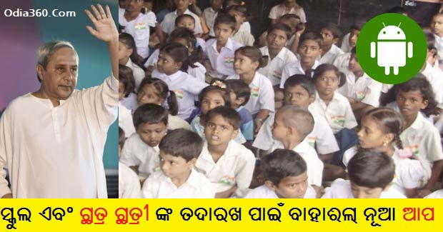 Odisha Government introduced an App to monitor school activities