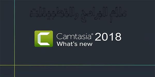 تحميل برنامج كامتازيا ستوديو اخر اصدار مجانا 9 Camtasia Studio