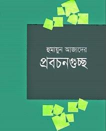 Probochongucch by Humayun Azad - Humayun Azad Books Pdf