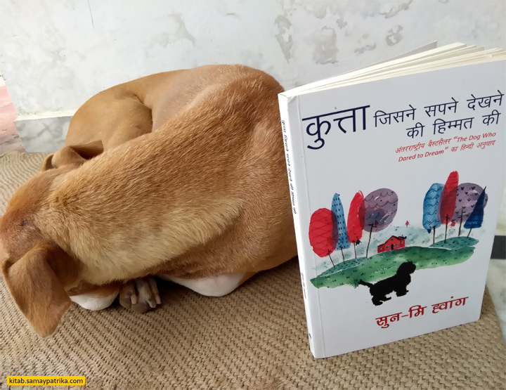 kutta_dog_story_book_review