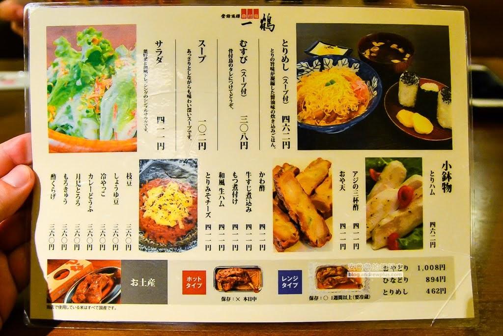 骨付鳥一鶴高松店,高松必吃美食,香川縣美食,一鶴居酒屋