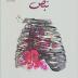 رواية نبض تأليف أدهم الشرقاوي pdf
