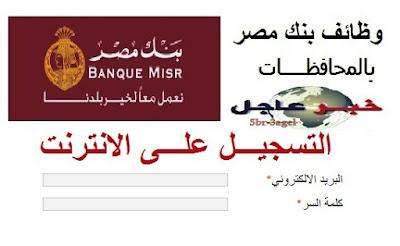 """وظائف بنك مصر اليوم بالمحافظات للشباب الخريجين """" ذكور واناث """" التسجيل على الانترنت - سجل لوظيفتك الان"""