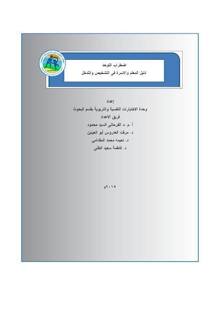 إضطراب التوحد - دليل المعلم و الاسرة في التشخيص و التدخل - PDF