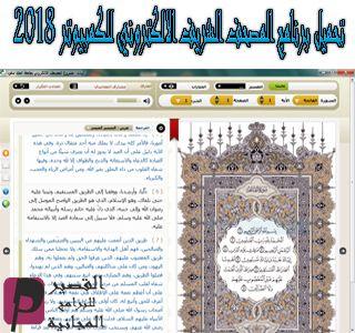 المصحف الشريف الالكتروني للكمبيوتر