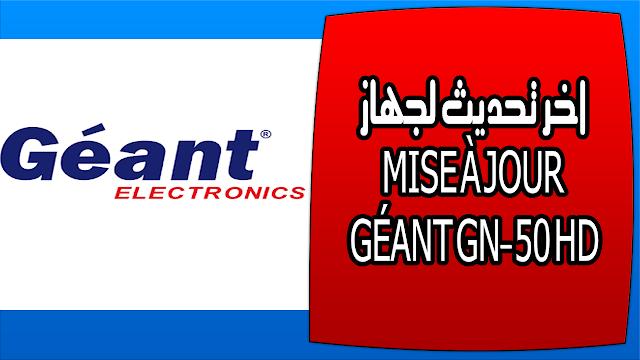 اخر تحديث لجهاز MISE À JOUR GÉANT GN-50 HD