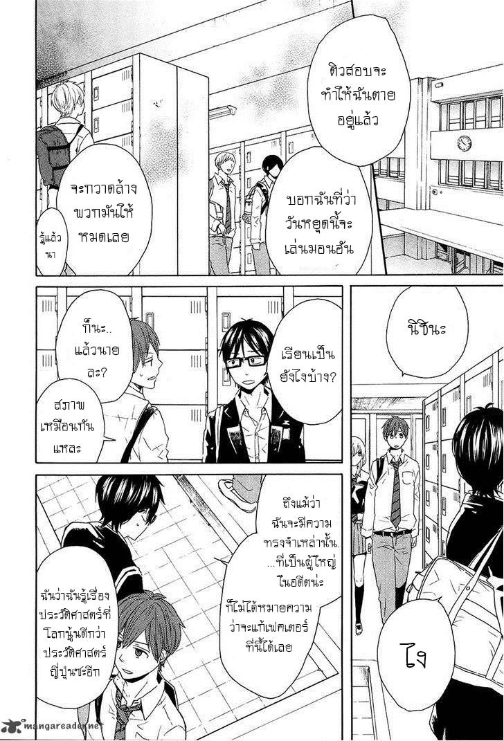 Bokura no Kiseki - หน้า 2