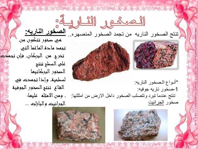 انواع الصخور الارضية