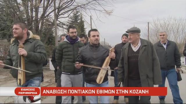 Αναβίωση Ποντιακών εθίμων στην Κοζάνη (Video)