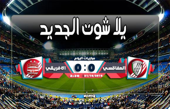 ملخص مباراة الصفاقسي والافريقي اليوم 21/10/2018 الرابطة التونسية لكرة القدم