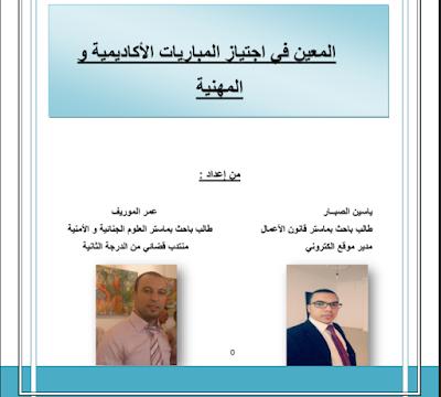 المعين في اجتياز المباريات الأكاديمية و المهنية (الماستر _مباراة كتابة الضبط) pdf