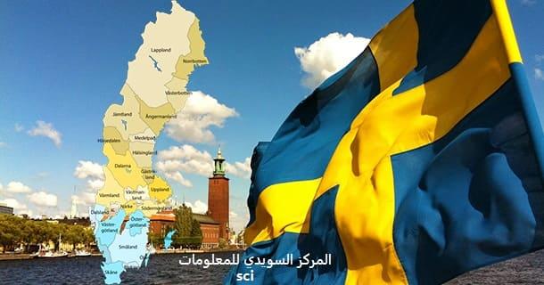 موقع المواصلات العامة والانتقال بين مناطق ومدن السويد - swedenar