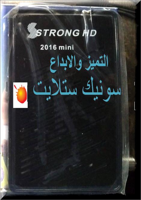 فلاشة الاصلية  سترونج strong HD 2016 mini
