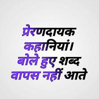 Motivational speech in Hindi। बोले हुए शब्द वापस नहीं आते