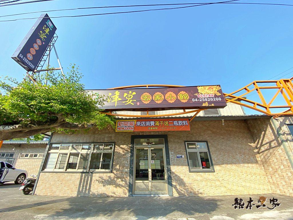 津宴客家小館|台中石岡餐廳|近綠野仙蹤4D大彩繪情人木橋景點