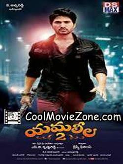 Yamaleela 2 (2014) Telugu Movie