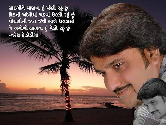 सादगीने माणवा हुं प्हेलो रहुं छुं Gujarati Muktak By Naresh K. Dodia