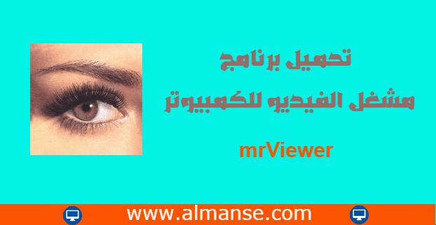 download mrViewer