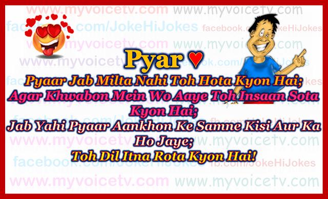 Pyar ♥  Pyaar Jab Milta Nahi Toh Hota Kyon Hai;