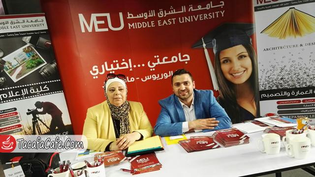 """جامعة الشرق الأوسط تشارك في معرض """"عن الثقافة في الأردن"""""""