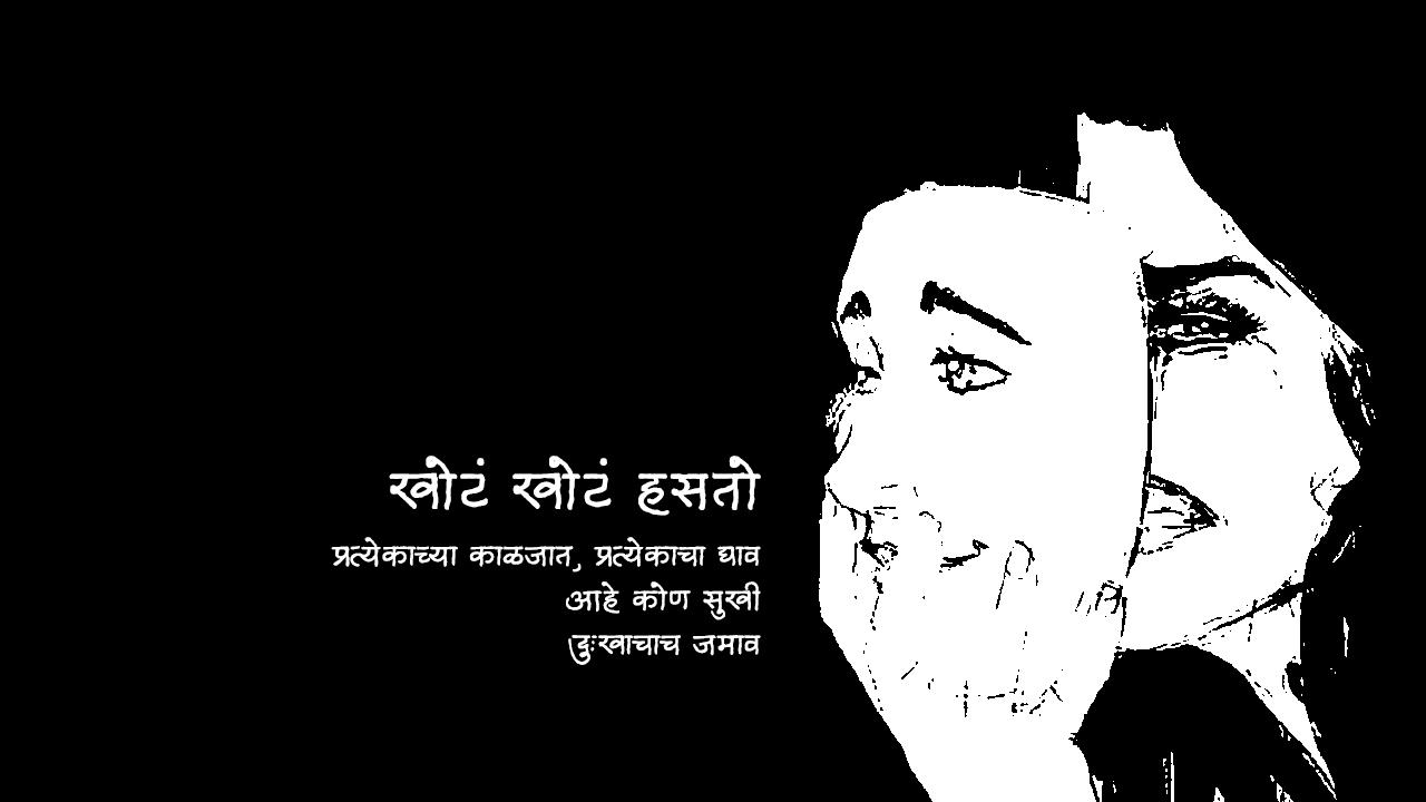खोटं खोटं हसतो - मराठी कविता | Khota Khota Hasato - Marathi Kavita