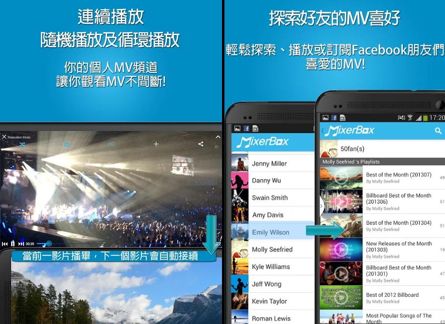 免費音樂MV播放器:MixerBox 3 APK 下載
