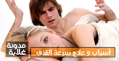 ما هو القذف عند الرجال ، ما هو سبب القذف السريع عند الرجال , أعراض سرعة القذف ، أسباب سرعة القذف ، مضاعفات سرعة القذف عند الرجال ، علاج سرعة القذف السريع عند الرجال , نصائح لعلاج القذف السريع عند الرجال