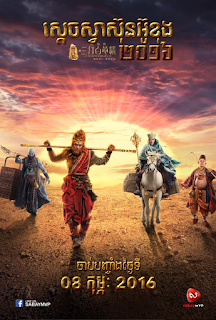 The Monkey King 2 -2016 (Khmer Dubbed) 720p