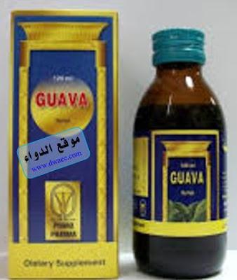 جوافة شراب Guavaعلاج جيد لكحة الأطفال