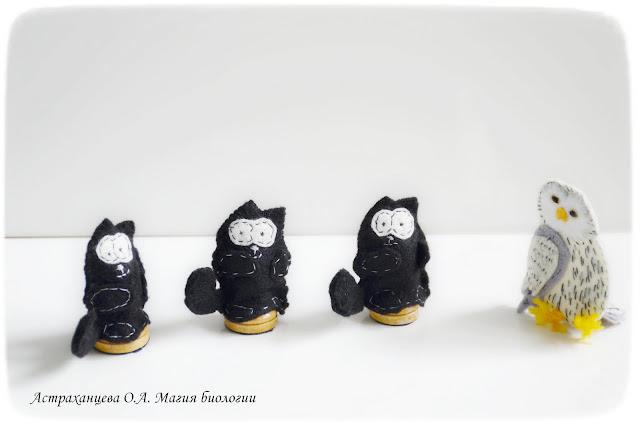 palchikovyj-teatr-biotop-sova-кошки черные