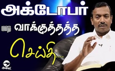 Mohan C Lazarus Messages | Tamil Christian Messages