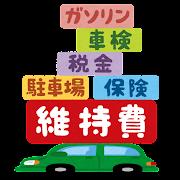 車の維持費のイラスト